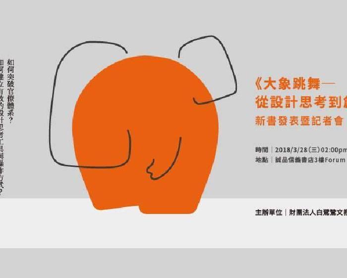 白鷺鷥文教基金會【大象跳舞─從設計思考到創意官僚】新書發表暨記者會