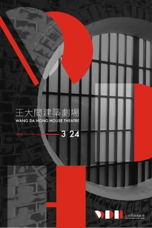 王大閎建築劇場©臺北市立美術館。