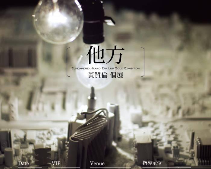 大象藝術空間館【ART CENTRAL 2018 他方-黃贊倫個展】BOOTH C07