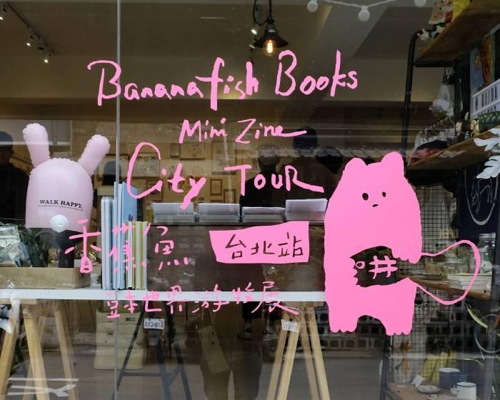 荻達寓見 diida ART BOX:【香蕉魚豆本世界游牧展 X 台北荻達寓見】