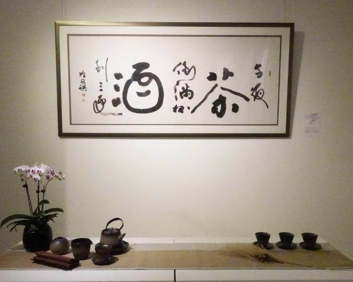 國璽藝術「美麗臺灣藝術空間」:【心花朵朵開】曾文祺書法展