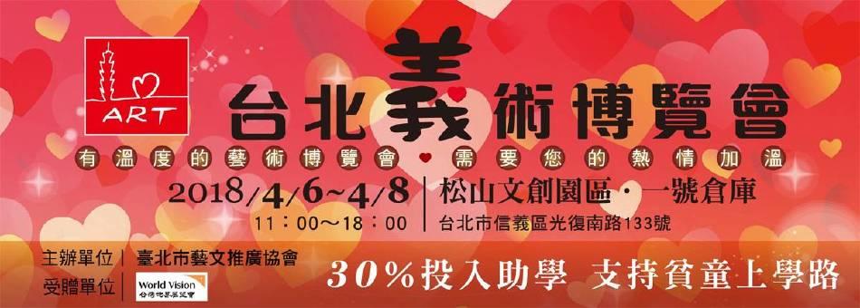 有溫度的台北義術博覽會,需要您的熱情加溫
