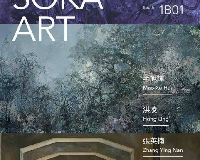 索卡藝術中心【索卡藝術 SOKA ART】香港巴塞爾藝術博覽會|ART BASEL HK