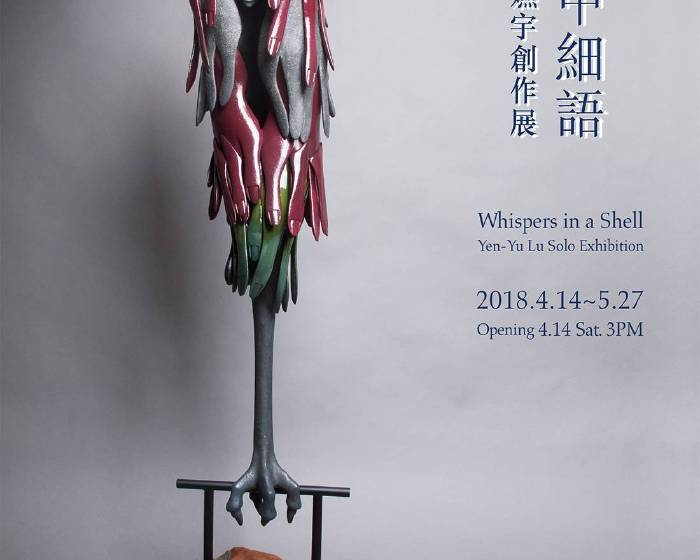小畫廊【殼中細語-盧嬿宇創作展】Whispers in a ShellYen-Yu Lu Solo Exhibition