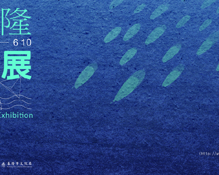 基隆市文化局【107年基隆美展徵件】初審收件2018/06/01-06/10
