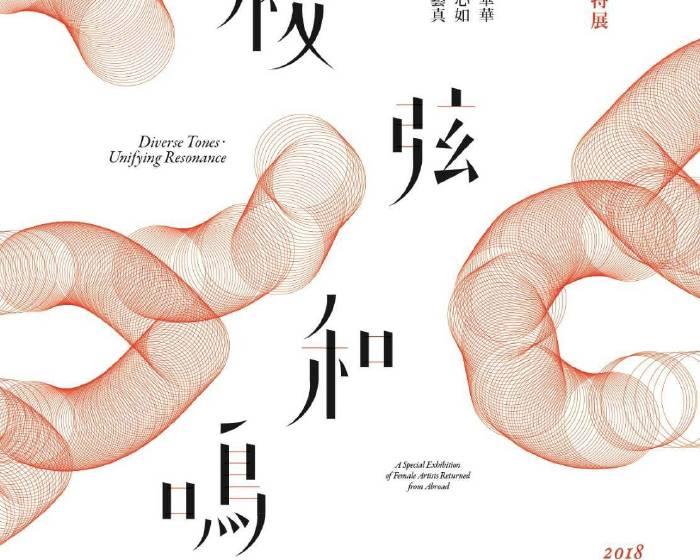 采泥藝術:【複弦 ‧ 和鳴—留洋女性藝術家特展】耘非凡美術館
