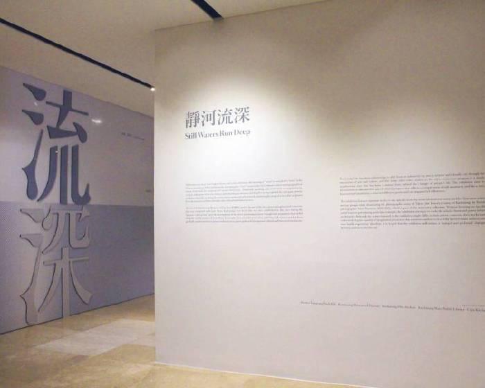高雄市立美術館 :歷經23年首度展覽空間大改造 開幕首展【靜河流深】