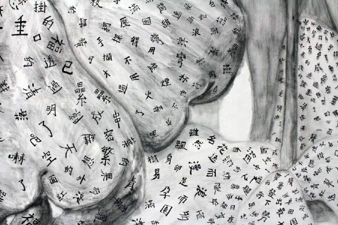 蔡佳葳作品將余光中詩中文字寫於畫作。圖/非池中藝術網攝。