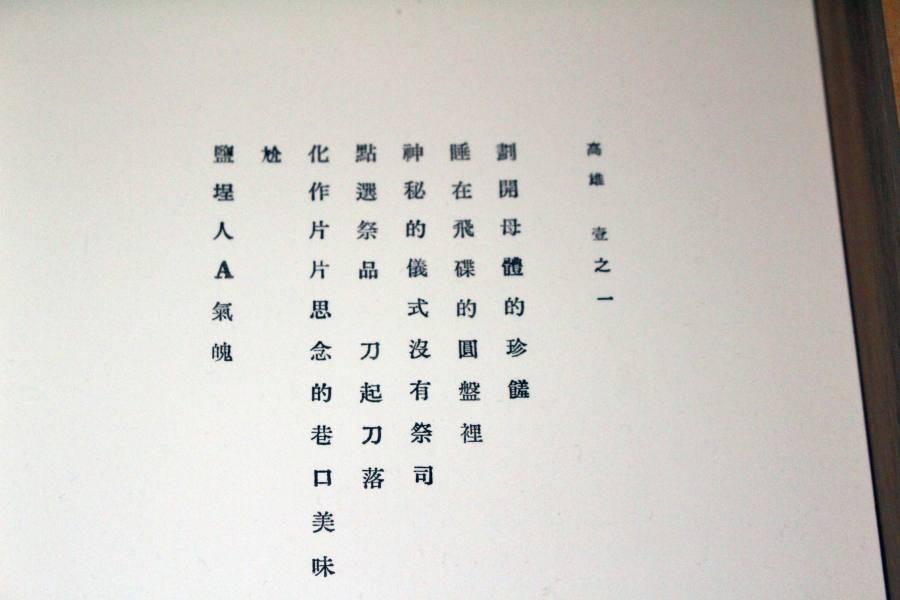 陳文祺,《偽日記-高雄》局部。圖/非池中藝術網攝。