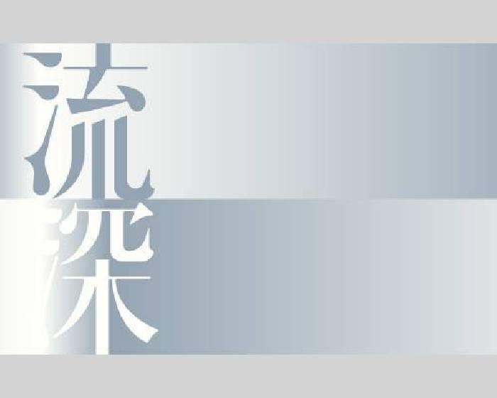 高雄市立美術館【靜河流深】歷經23年高美館首度展覽空間大改造 開幕首展