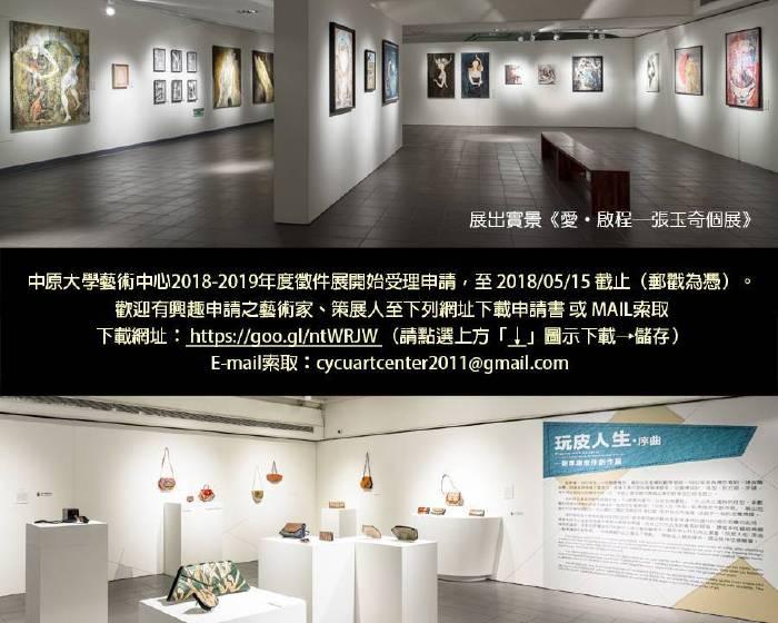 中原大學藝術中心:中原大學藝術中心2018-2019年申請展徵件(收件至2018年5月15日止)