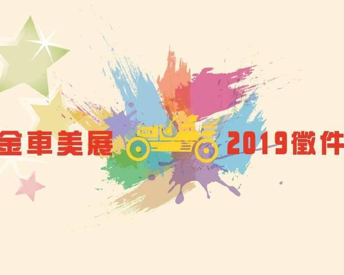 金車文教基金會:2019 金車美展徵件