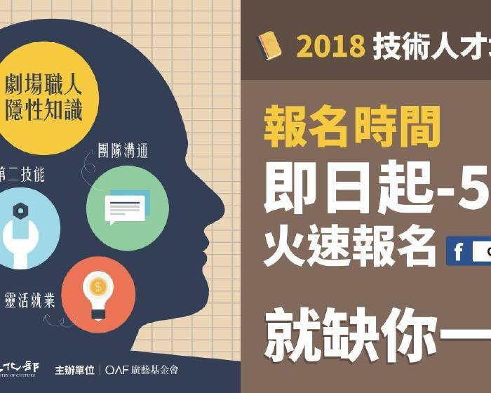 廣藝基金會【廣藝基金會「藝思塾」】2018劇場技術人才培訓班