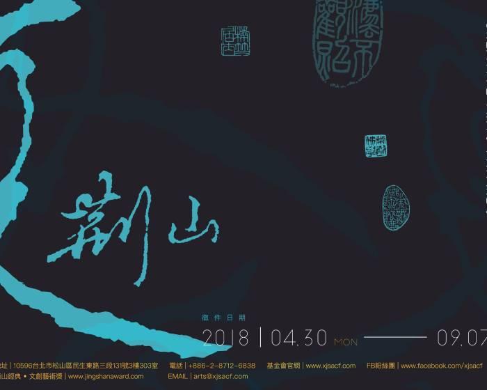 財團法人夏荊山文化藝術基金會【2018荊山經典文創藝術獎】JING SHAN CLASSIC, CULTURAL & CREATIVE ARTS AWARDS