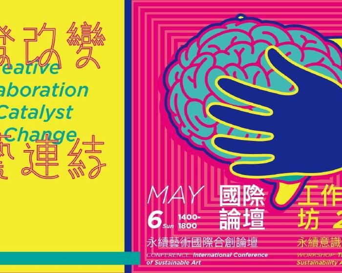 竹圍工作室【永續藝術國際合創論壇 】International Conference of Sustainable Art
