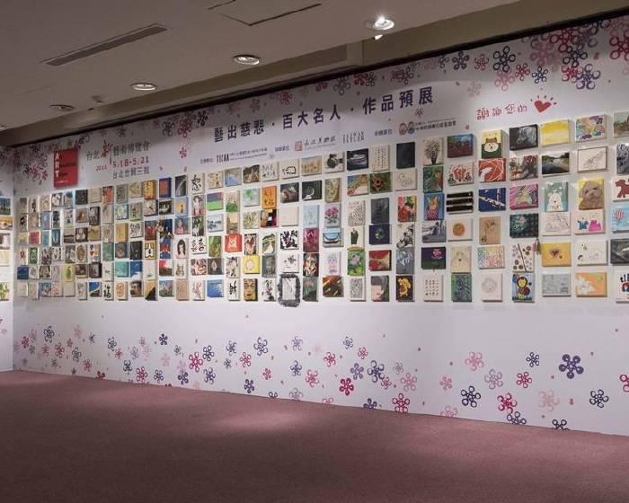 台北新藝術博覽會【2018台北新藝術博覽會 「藝出慈悲‧百大名人」】名人用愛創藝 支持唐氏症基金會