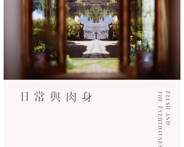 新苑藝術【徐夢涵個展《日常與肉身》】