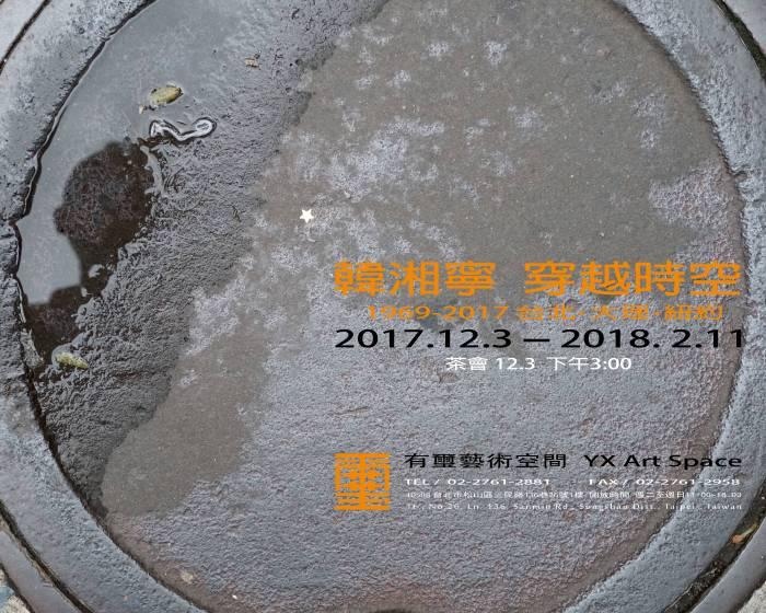 有璽藝術空間【「韓湘寧 穿越時空」】1969-2017 台北、大理、紐約
