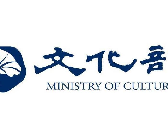 文化部:107年第二期7至12月「表演藝術類補助」