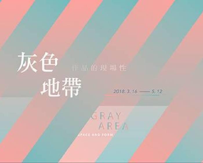 國立臺灣藝術大學有章藝術博物館【「灰色地帶-作品的現場性」】