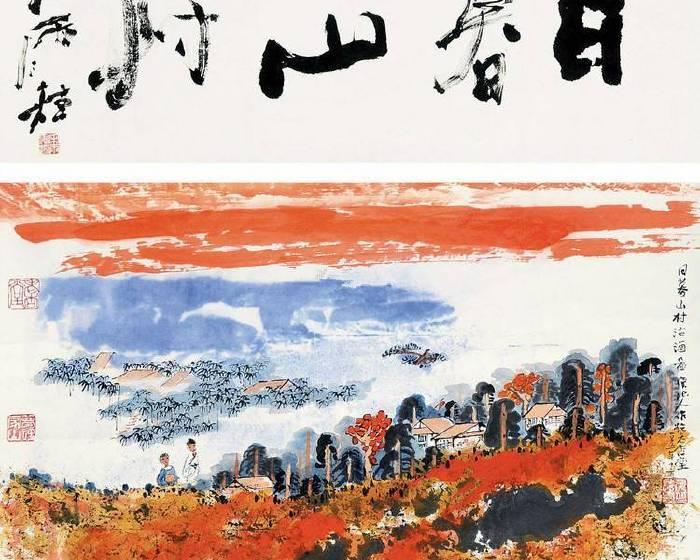中華兩岸創意城市文化推廣協會【造化瑰奇-侯北人山水畫巡展】