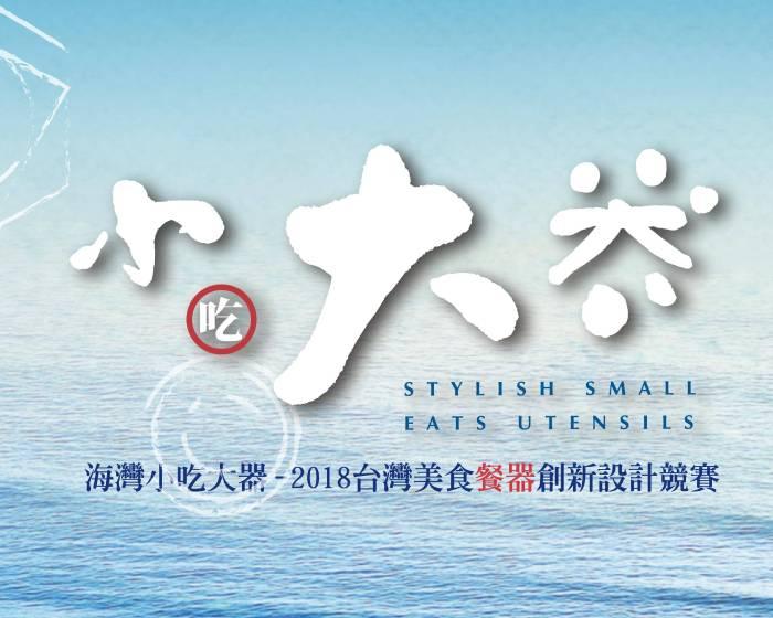 鴻宇數碼股份有限公司:海灣小吃大器-2018台灣美食餐器創新設計競賽