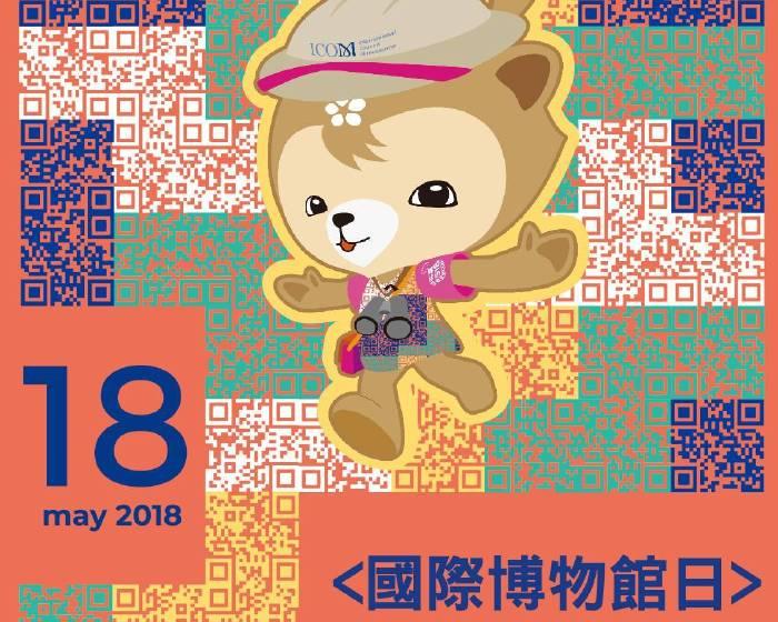 518國際博物館日開跑 主題和優惠活動看這裡!