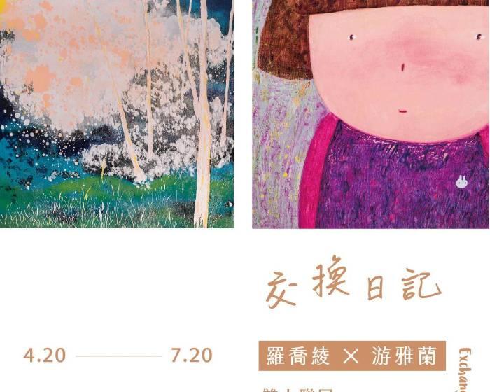 尊彩藝術中心【交換日記】羅喬綾×游雅蘭雙人聯展