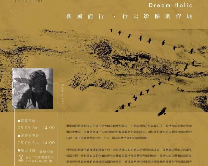 藝聚空間【Dream Holic 御風而行】 行云影像創作展