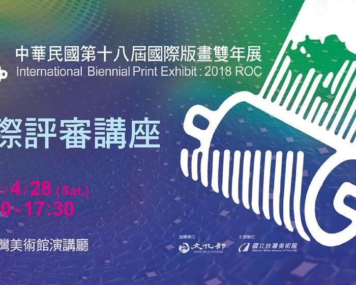 國立台灣美術館【「第18屆國際版畫雙年展」】國際評審講座