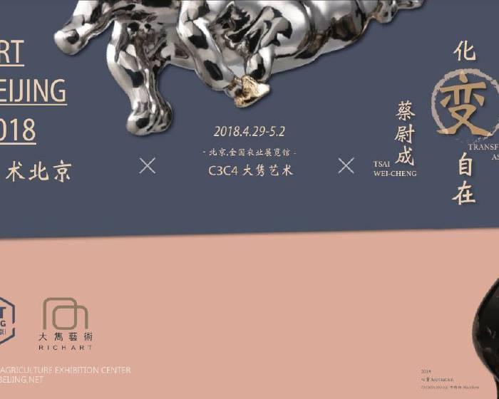 大雋藝術 Rich Art【化變自在】藝術北京