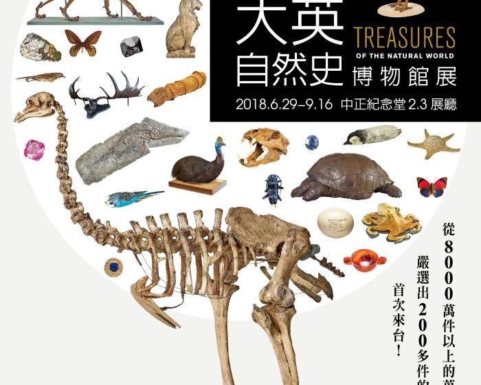 「大英自然史博物館展」展覽預告