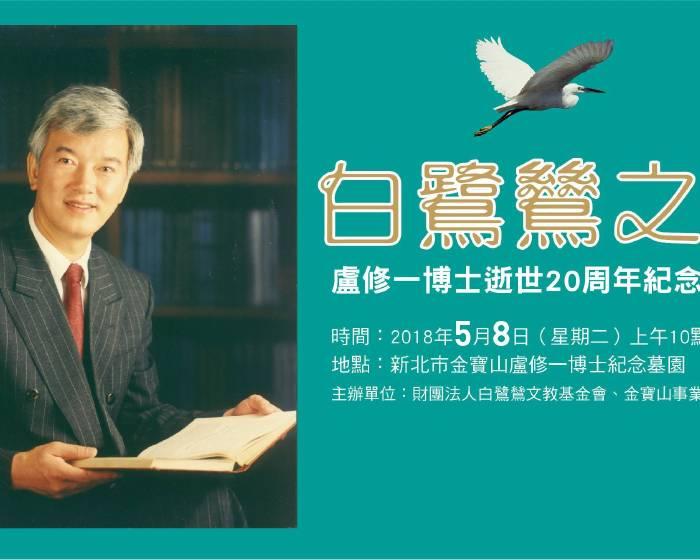 白鷺鷥文教基金會:【盧修一博士20週年紀念】