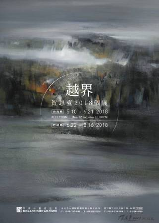 【越界】賀恩壹個展 2018.5.10 - 6.21