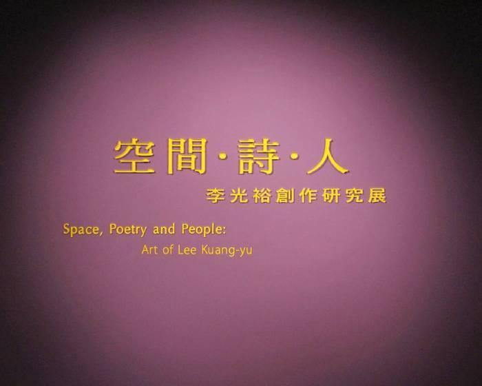 高雄市立美術館 :【空間・詩・人】李光裕創作研究展