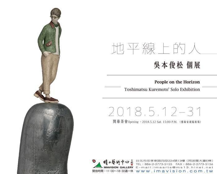 晴山藝術中心有限公司:【地平線上的人 --- 吳本俊松個展】People On The Horizon --Toshimatsu Kuremoto' Solo Exhibition