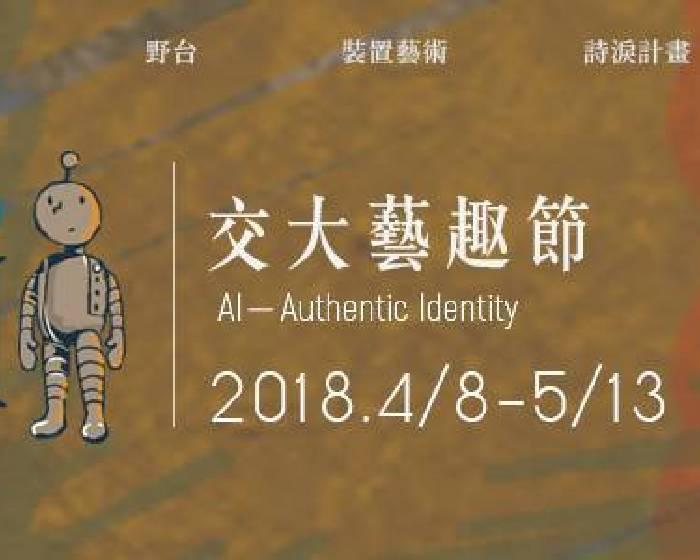 交通大學藝文空間【2018交大藝趣節-AI】Authentic Identity