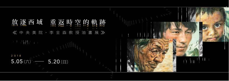 放逐西域—重返時空的軌跡 2018《中央美院 • 李全淼教授油畫展》