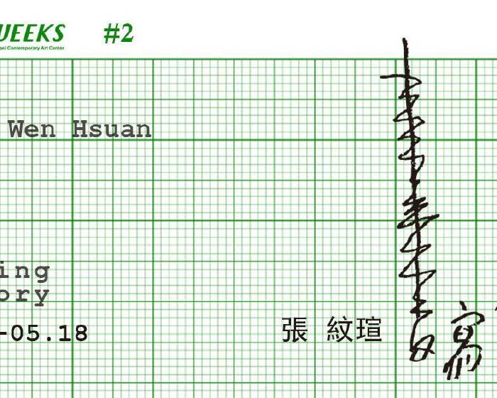 TCAC台北當代藝術中心【②ⓌⒺⒺⓀⓈ異度空間 #2張紋瑄 書寫公廠三流論述、二流製本、一流謠言】
