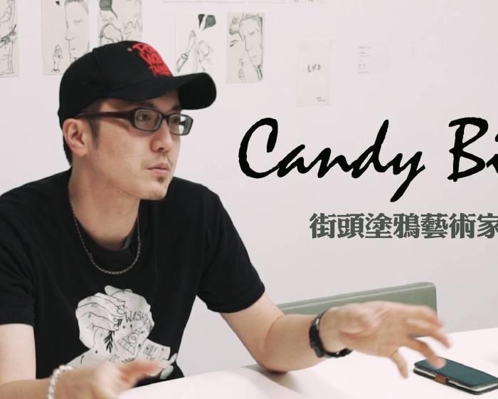 藝文直擊|CANDY BIRD【多麼乾淨的一幅畫】個展