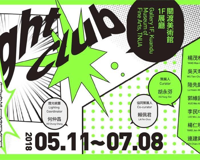 關渡美術館【搏擊俱樂部—悍圖20年 | Fight Club – Hantoo 20th | 關渡美術館 5/11-7/8】