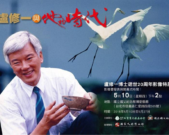 白鷺鷥文教基金會:【盧修一博士20週年影像特展】