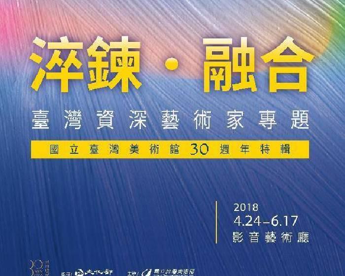 國立台灣美術館【影音藝術廳放映】淬鍊•融合──臺灣資深藝術家專題
