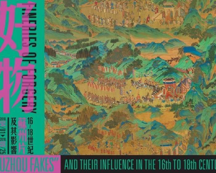 國立故宮博物院【偽好物—十六至十八世紀「蘇州片」及其影響】