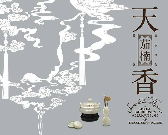 國立故宮博物院【天香茄楠—香玩文化特展】