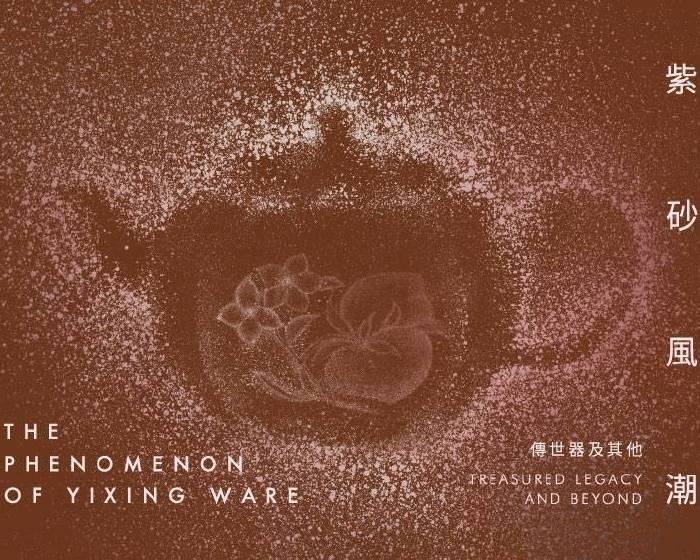 國立故宮博物院【紫砂風潮─傳世器及其他】