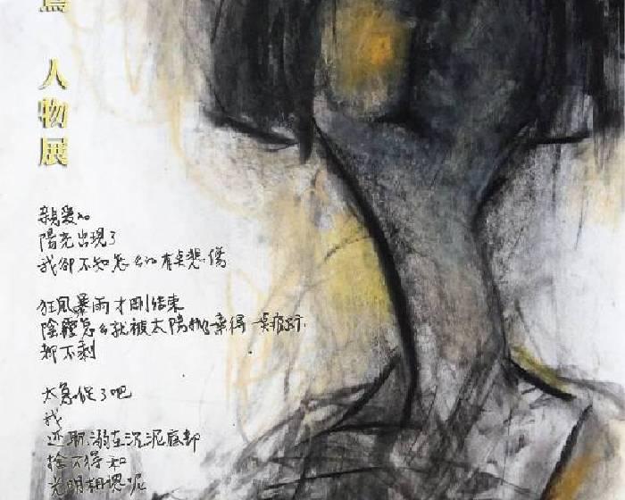 名冠藝術館【黃慧鶯人物展】黃慧鶯人物展
