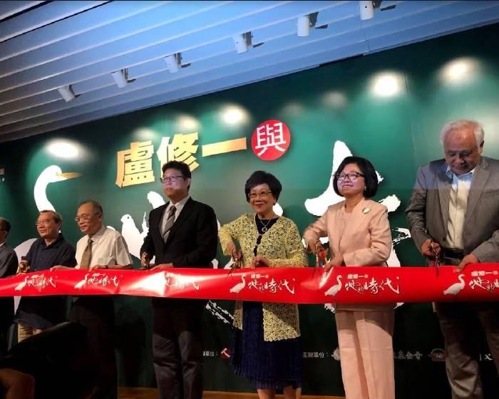 見證臺灣民主奮鬥史  盧修一逝世二十周年紀念展開幕