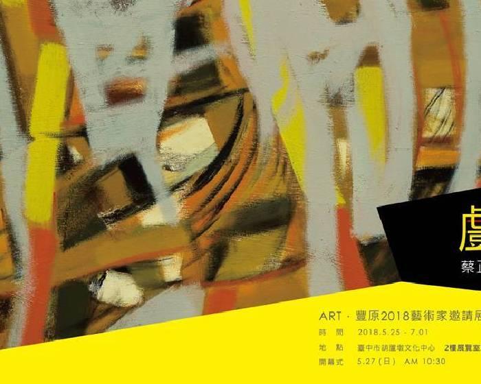 凡亞藝術空間【戲遊形∙色-蔡正一油畫展】