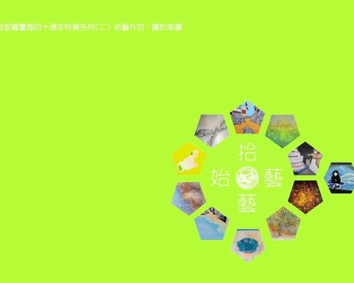 阿波羅畫廊【畫廊四十週年特展系列(二) 】拾藝作坊 ‧ 隱於南園